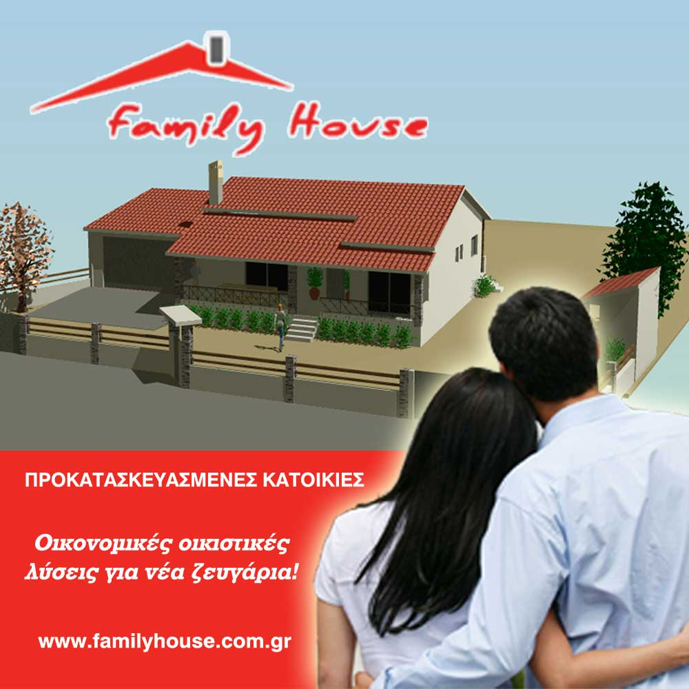familyhouse05 10001000new
